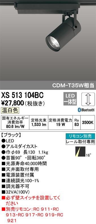 βオーデリック/ODELIC 照明【XS513104BC】スポットライト LED一体型 調光 温白色 ブラック リモコン別売