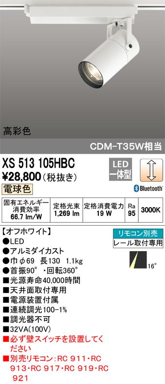 βオーデリック/ODELIC 照明【XS513105HBC】スポットライト LED一体型 調光 電球色 オフホワイト 高彩色 リモコン別売