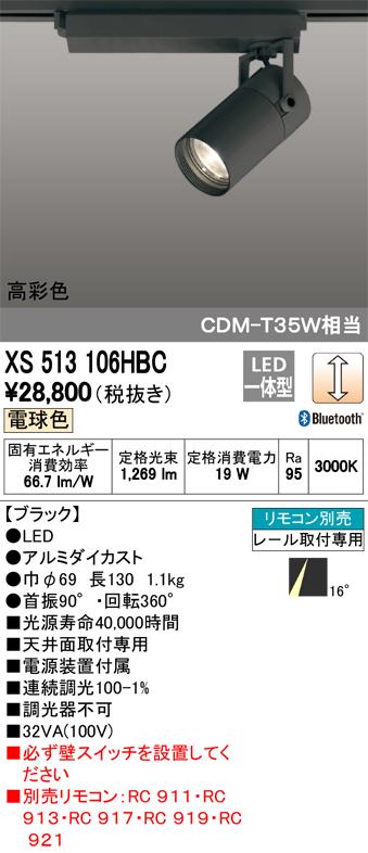 βオーデリック/ODELIC 照明【XS513106HBC】スポットライト LED一体型 調光 電球色 ブラック 高彩色 リモコン別売