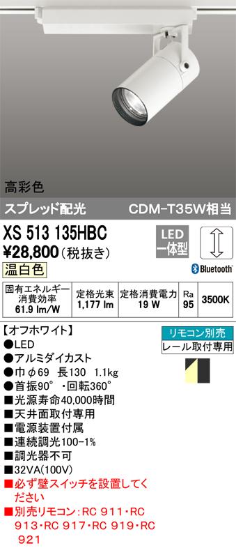 βオーデリック/ODELIC 照明【XS513135HBC】スポットライト LED一体型 スプレッド配光 調光 温白色 オフホワイト 高彩色 リモコン別売