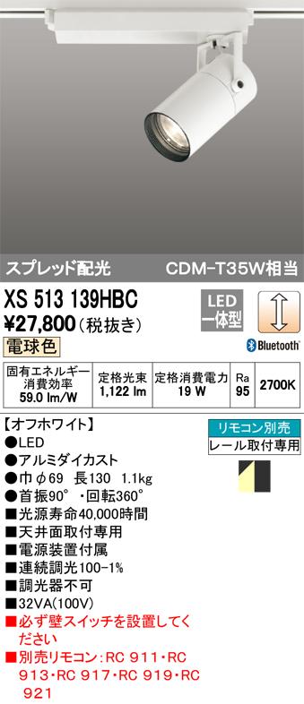 βオーデリック/ODELIC 照明【XS513139HBC】スポットライト LED一体型 スプレッド配光 調光 電球色 オフホワイト リモコン別売