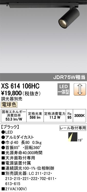 新品入荷 βオーデリック/ODELIC 電球色 照明【XS614106HC】スポットライト ブラック LED一体型 位相制御調光 電球色 調光器別売 ブラック 調光器別売, 相馬グリーン:41eea91b --- totem-info.com