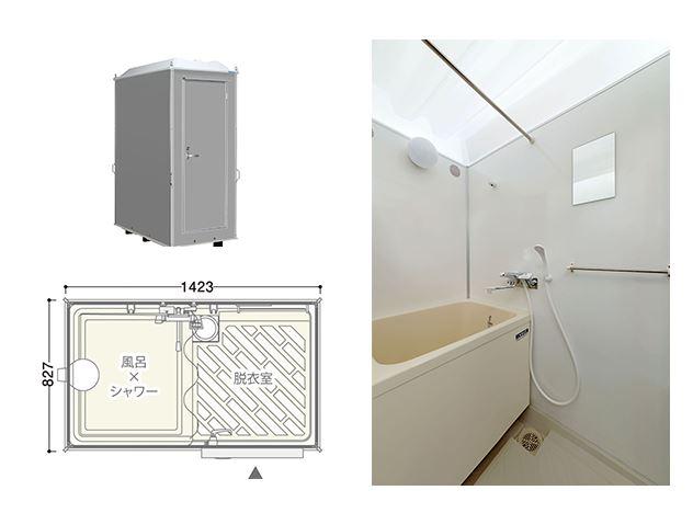 ###u.ハマネツ【FS-LU20RB】屋外風呂シャワーユニット ルアール 1室/浴槽付き 受注約1ヵ月
