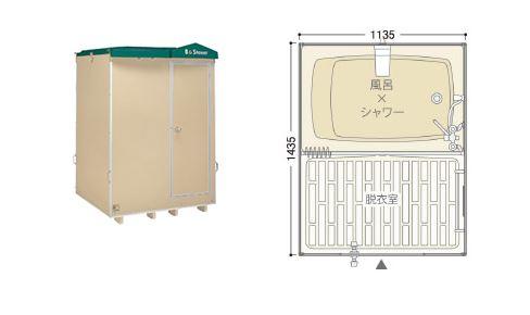 ###u.ハマネツ【FS2-23SB】屋外風呂シャワーユニット FS2 23タイプ 1室/浴槽付き 受注約1ヵ月