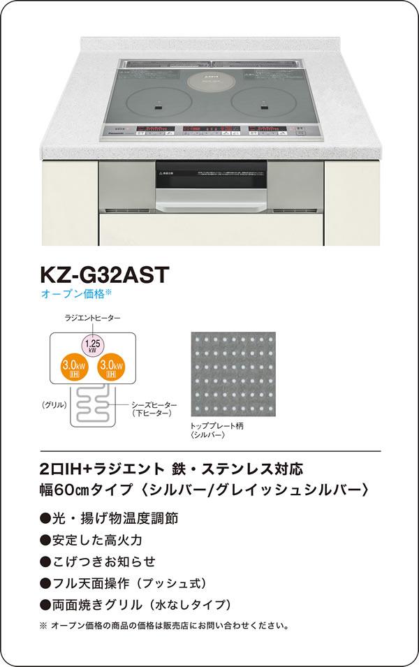 βパナソニック【KZ-G32AST】IHクッキングヒーター G32シリーズ Aタイプ 2口IH+ラジエント 鉄・ステンレス対応 幅60cmタイプ (旧品番 KZ-F32AST)