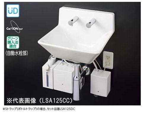 ###TOTO セット品番【LSA125DC】壁掛ハイバック洗面器セット一式 自動水栓(単水栓)・自動水石けん供給栓セット 床排水金具