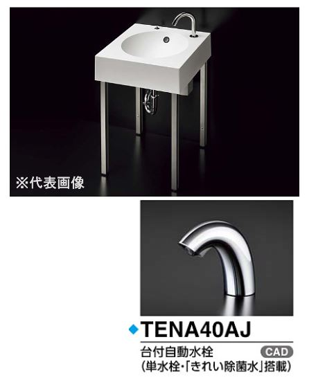 ###TOTO スタンド洗面 セット品番【MLRC50AB PA14+TENA40AJ】パルフェウォームホワイト 台付自動水栓(単水栓・きれい除菌水搭載) 壁排水金具(Pトラップ) 受注約1週