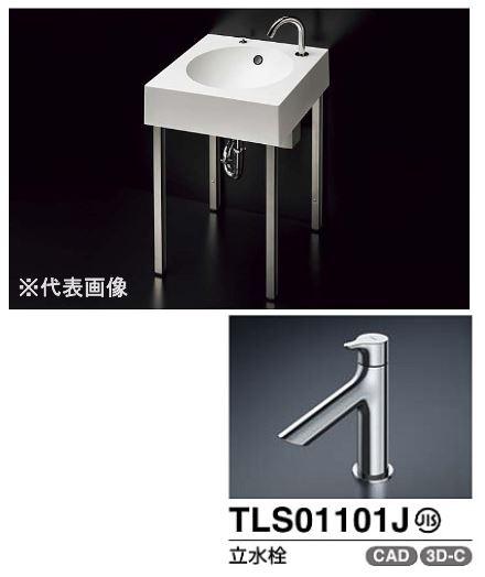 ###TOTO スタンド洗面 セット品番【MLRC50AB PA14+TLS01101J】パルフェウォームホワイト 立水栓 壁排水金具(Pトラップ) 受注約1週