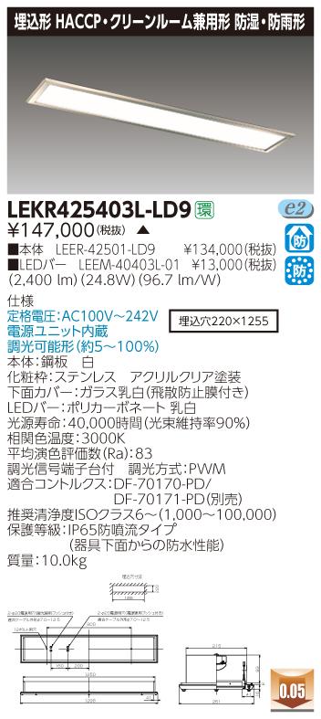 ####β東芝 照明器具【LEKR425403L-LD9】LED組み合せ器具 TENQOO埋込HACCP・CR兼用 受注生産 {S2}
