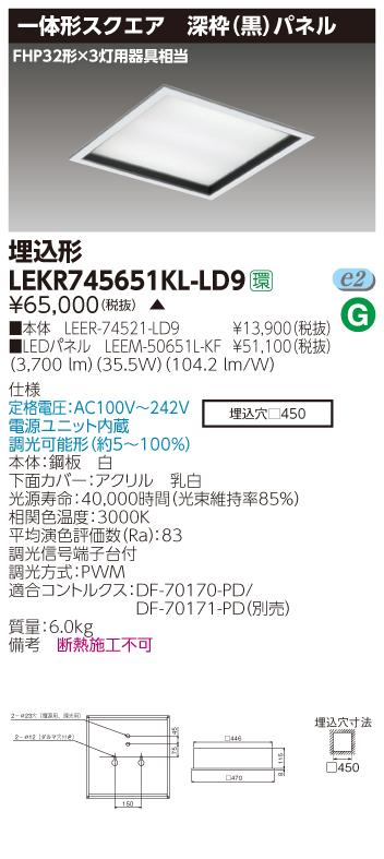 β東芝 照明器具【LEKR745651KL-LD9】LED組み合せ器具 ベースライト□450深枠黒L色 {S2}