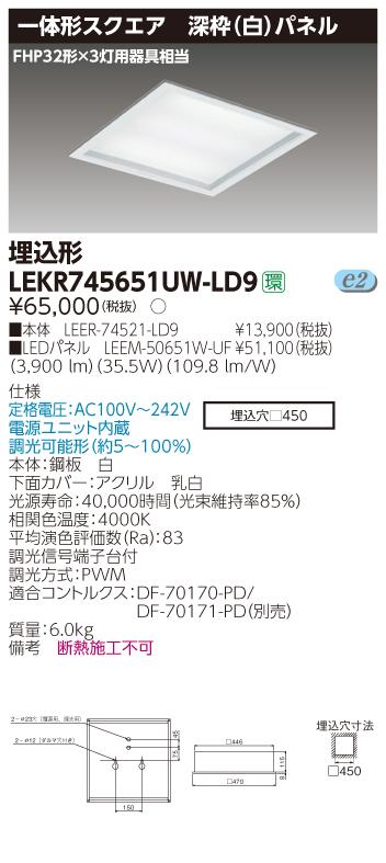 β東芝 照明器具【LEKR745651UW-LD9】LED組み合せ器具 ベースライト□450深枠白W色 {S2}
