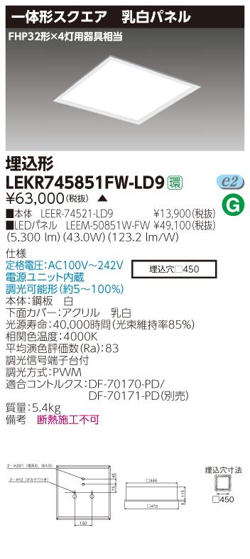 β東芝 照明器具【LEKR745851FW-LD9】LED組み合せ器具 ベースライト埋込□450乳白 {S2}