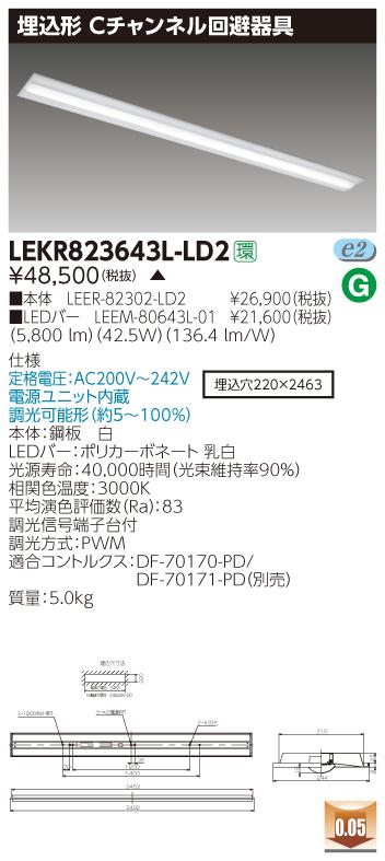####β東芝 照明器具【LEKR823643L-LD2】LED組み合せ器具 TENQOO埋込110形Cチャン調光 受注生産 {S2}