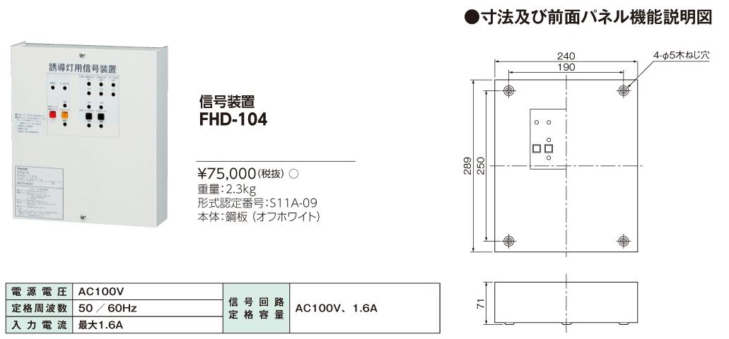 β東芝 照明器具【FHD-104】誘導灯 (電池内蔵形) 誘導灯用信号装置(3線式) {B}