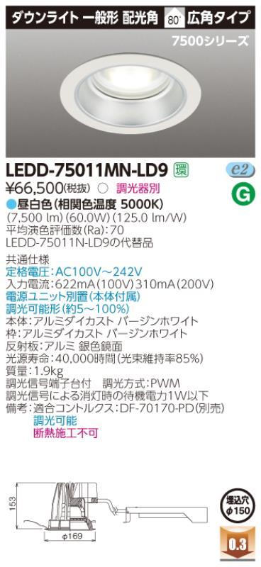 β東芝 照明器具【LEDD-75011MN-LD9】LED一体形ダウンライト 一体形DL7500一般形Ф150 調光器別売 {S2}