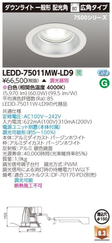 ###β東芝 照明器具【LEDD-75011MW-LD9】LED一体形ダウンライト 一体形DL7500一般形Ф150 調光器別売 受注生産 {S2}