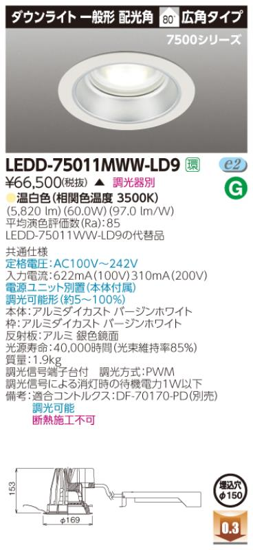 ###β東芝 照明器具【LEDD-75011MWW-LD9】LED一体形ダウンライト 一体形DL7500一般形Ф150 調光器別売 受注生産 {S2}