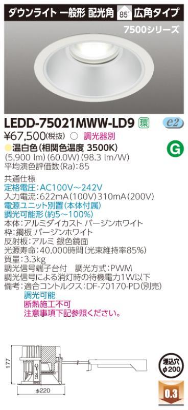 β東芝 照明器具【LEDD-75021MWW-LD9】LED一体形ダウンライト 一体形DL7500一般形Ф200 調光器別売 {S2}
