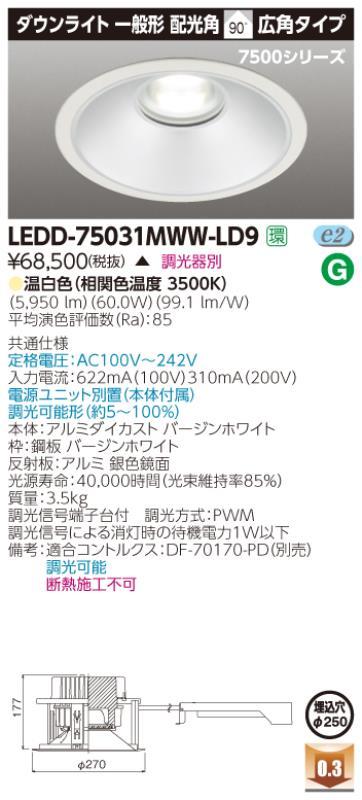 ###β東芝 照明器具【LEDD-75031MWW-LD9】LED一体形ダウンライト 一体形DL7500一般形Ф250 調光器別売 受注生産 {S2}