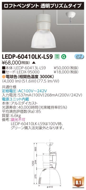 ###β東芝 照明器具【LEDP-60410LK-LS9】LED高天井器具 ロフトペンダント6000透明プリズム 受注生産 {S2}