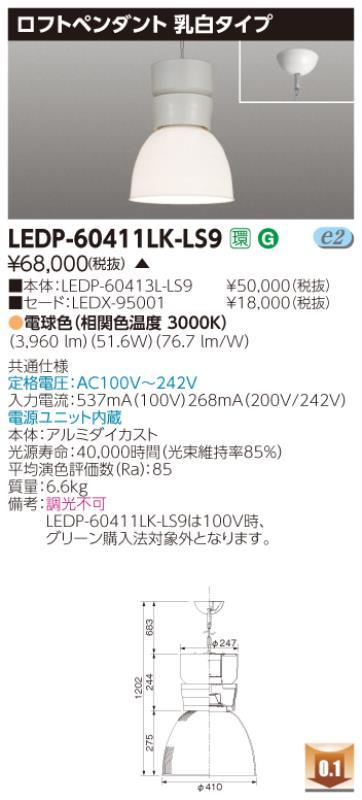 ###β東芝 照明器具【LEDP-60411LK-LS9】LED高天井器具 ロフトペンダント6000乳白 受注生産 {S2}
