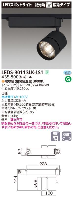 β東芝 照明器具【LEDS-30113LK-LS1】LEDスポットライト スポットライト3000黒塗 {S2}