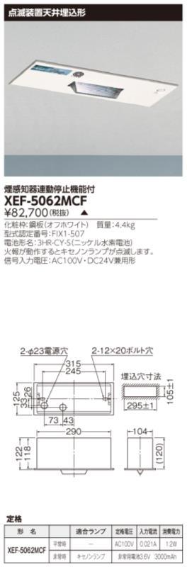 ###β東芝 照明器具【XEF-5062MCF】誘導灯 (電池内蔵形) 外付点滅形天井埋込形 受注生産 {B}