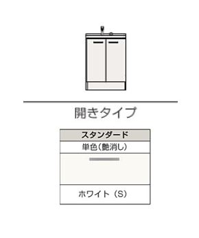 ###クリナップ 洗面化粧台【BGAL60TNMKWS】ホワイト スタンダード BGAシリーズ 開きタイプ シャワー付シングルレバー水栓 間口60cm