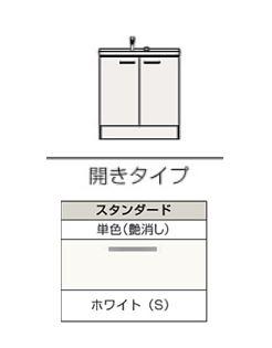 ###クリナップ 洗面化粧台【BGAL75TNMWWS】ホワイト スタンダード BGAシリーズ 開きタイプ ツインハンドル水栓 間口75cm