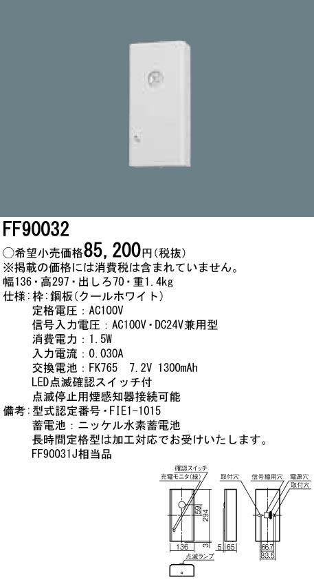 最新作の βパナソニック 照明器具 {B} βパナソニック【FF90032】天井直付型・壁直付型 点滅装置 点滅装置 {B}, イイパワーズ:bc80697a --- gamedomination.xyz
