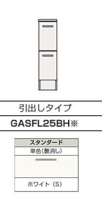 ###クリナップ サイドキャビネット (下台)【GASFL25BHS】ホワイト スタンダード BGAシリーズ 引出しタイプ 間口25cm
