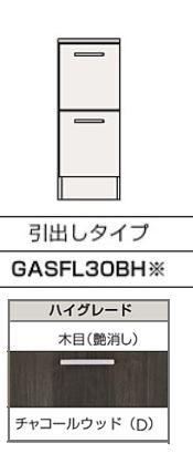 ###クリナップ サイドキャビネット (下台)【GASFL30BHD】チャコールウッド ハイグレード BGAシリーズ 引出しタイプ 間口30cm