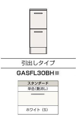 ###クリナップ サイドキャビネット (下台)【GASFL30BHS】ホワイト スタンダード BGAシリーズ 引出しタイプ 間口30cm