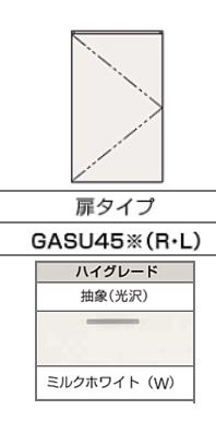 ###クリナップ サイドキャビネット (上台)【GASU45W】ミルクホワイト ハイグレード BGAシリーズ 扉タイプ 間口45cm
