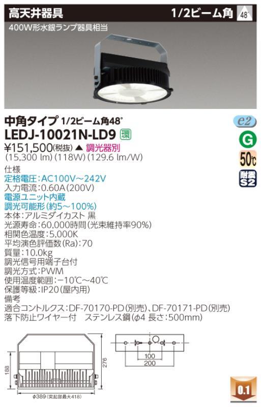 ###β東芝 照明器具【LEDJ-10021N-LD9】LED高天井器具 高天井器具丸形シリーズ 調光器別売 受注生産 {S2}