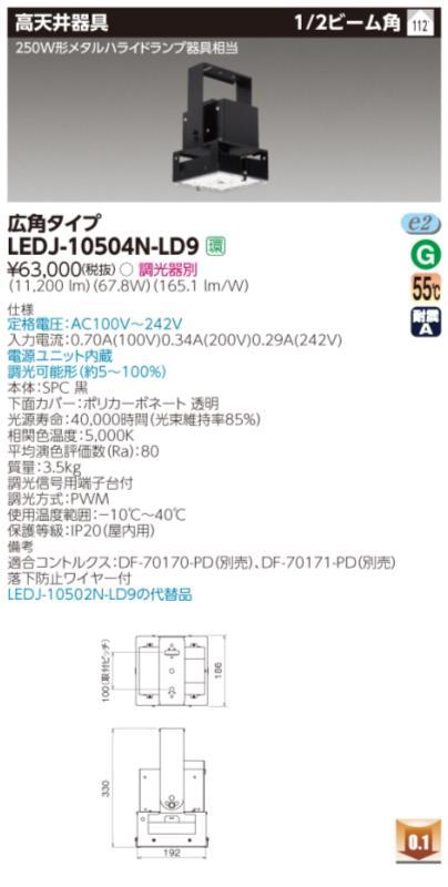 β東芝 照明器具【LEDJ-10504N-LD9】LED高天井器具 高天井器具スタンダードタイプ 調光器別売 {S2}