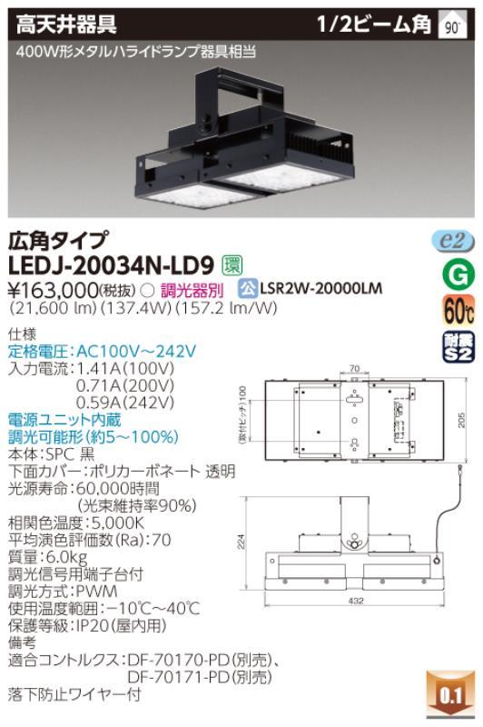 β東芝 照明器具【LEDJ-20034N-LD9】LED高天井器具 高天井器具角形シリーズ 調光器別売 {S2}