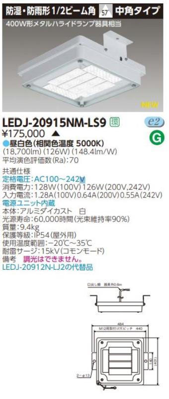 ###β東芝 照明器具【LEDJ-20915NM-LS9】LED屋外照明器具 高天井(防湿・防雨)LED屋外器具 受注生産 {S2}