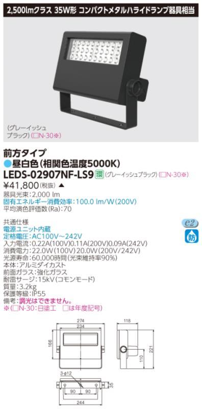 huge discount fdbf6 aec84 β東芝照明器具LEDS-02907NF-LS9LED小型投光器LED小形投光器受注生産{S2} ライト・照明器具 当店最大級の品揃え