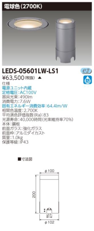 ###β東芝 照明器具【LEDS-05601LW-LS1】LED投光器 地中埋込形投光器LED投光器 受注生産 {S2}