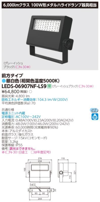 β東芝 照明器具【LEDS-06907NF-LS9】LED小型投光器 LED小形投光器 {S2}