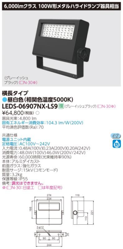 β東芝 照明器具【LEDS-06907NX-LS9】LED小型投光器 LED小形投光器 {S2}
