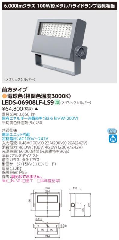 ###β東芝 照明器具【LEDS-06908LF-LS9】LED小型投光器 LED小形投光器 受注生産 {S2}