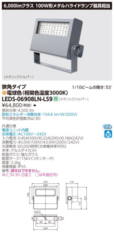 ###β東芝 照明器具【LEDS-06908LN-LS9】LED小型投光器 LED小形投光器 受注生産 {S2}