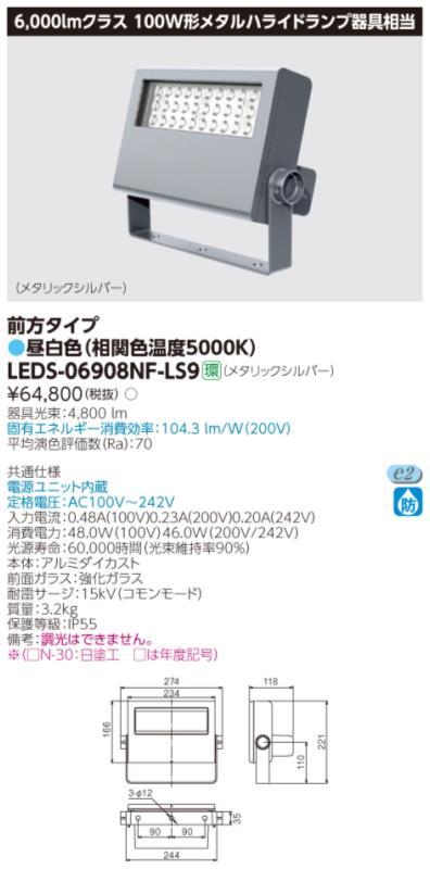 β東芝 照明器具【LEDS-06908NF-LS9】LED小型投光器 LED小形投光器 {S2}