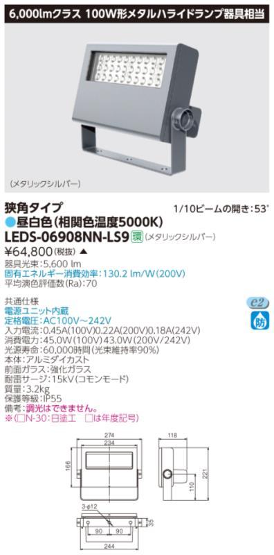###β東芝 照明器具【LEDS-06908NN-LS9】LED小型投光器 LED小形投光器 受注生産 {S2}