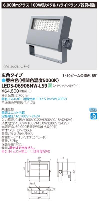 β東芝 照明器具【LEDS-06908NW-LS9】LED小型投光器 LED小形投光器 {S2}