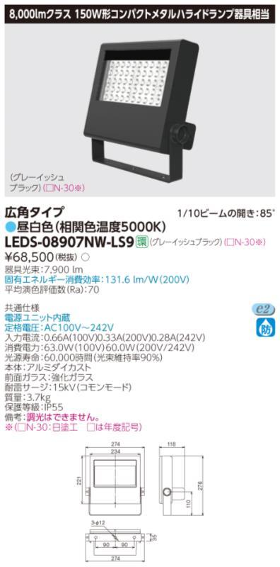 β東芝 照明器具【LEDS-08907NW-LS9】LED小型投光器 LED小形投光器 {S2}