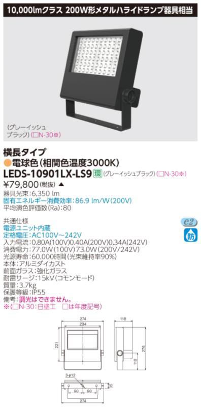 ###β東芝 照明器具【LEDS-10901LX-LS9】LED小型投光器 LED小形投光器 受注生産 {S2}