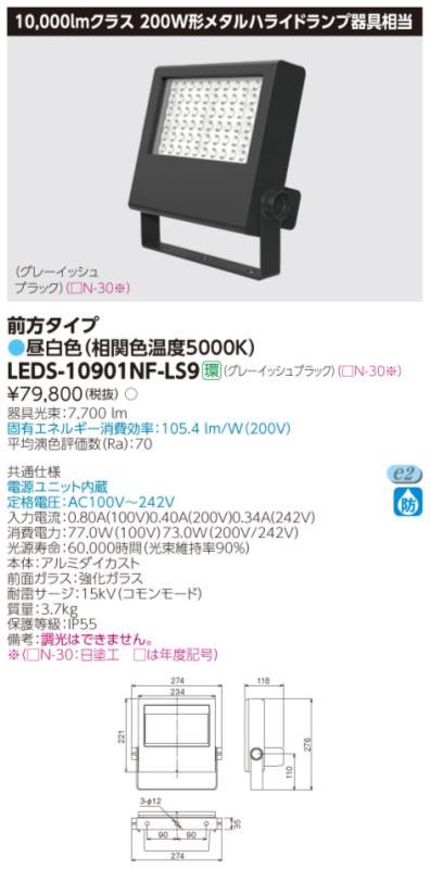 β東芝 照明器具【LEDS-10901NF-LS9】LED小型投光器 LED小形投光器 {S2}